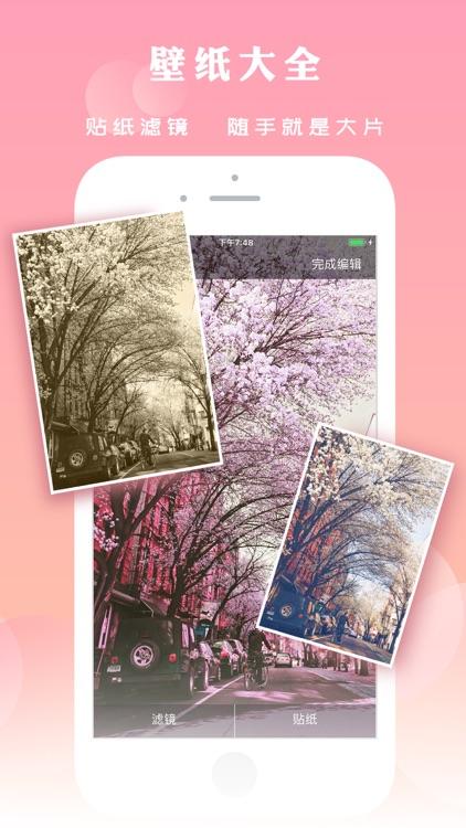 高清壁纸-精选热门主题 screenshot-3