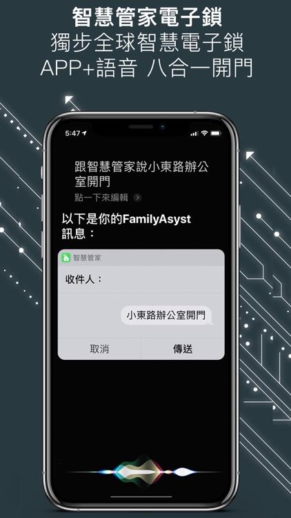 FamilyAsyst screenshot-3