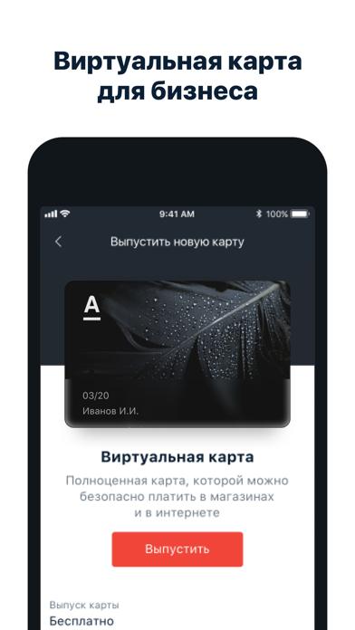 Альфа-БизнесСкриншоты 3