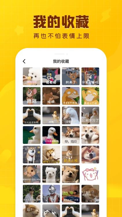 闪萌表情-聊天斗图表情包gif制作神器 screenshot-4