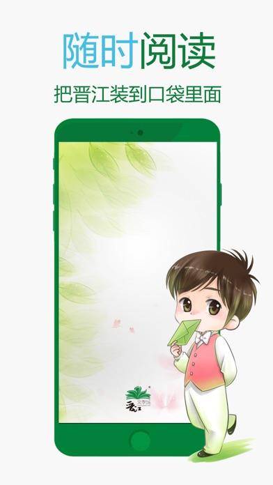 晋江小说阅读-晋江文学城 Screenshot