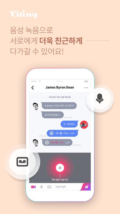 Viting Video Chat world friend screenshot-4