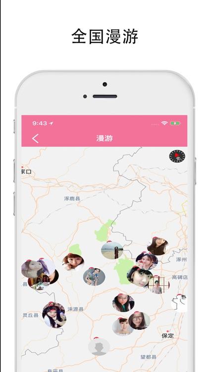 聊天交友 screenshot-3