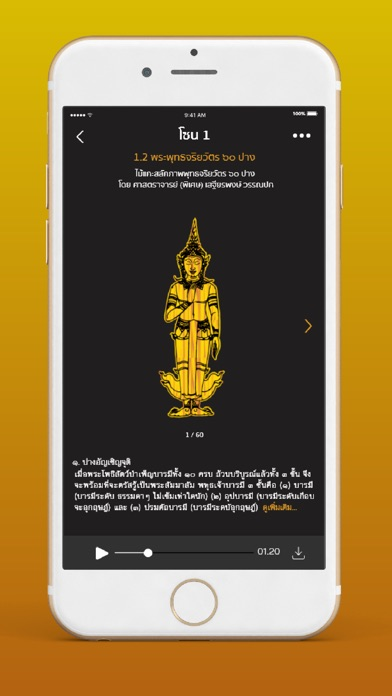 Screenshot for Museum for Sustainable Buddhis in India App Store