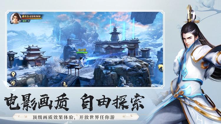 龙武:真武侠真江湖 screenshot-3