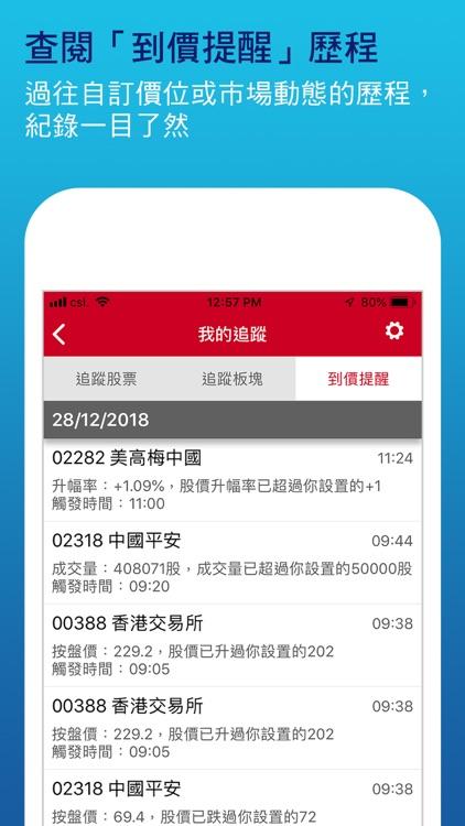 香港經濟日報 screenshot-4
