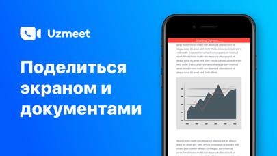 Uzmeet - HD-видео встреча скриншот программы 4