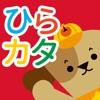 学研の幼児ワーク ひらがな・カタカナ~もじ判定つき~ - iPadアプリ