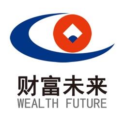财富未来--理财
