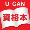ユーキャン資格本アプリ - iPhoneアプリ