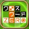 クロスワード ZERO - iPhoneアプリ