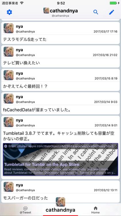 Ore2 for Twitter & Mastodon screenshot-4