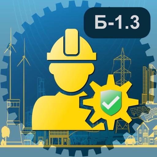 Промышленная безопасность Б1.3