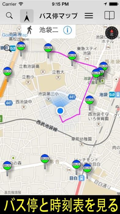 バス停マップ(バス時刻表、接近情報、運行状況)のスクリーンショット1