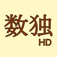 Sudoku HD SE