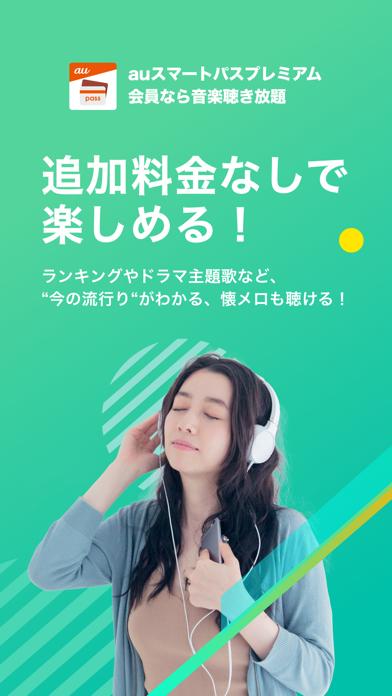 うたパス-auの音楽アプリ|最新曲や懐メロ聴き放題 ScreenShot0