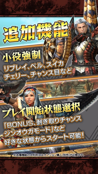 Screenshot for パチスロ モンスターハンター 月下雷鳴 in Japan App Store