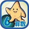 ビノバ 算数-小学6年生-アイコン