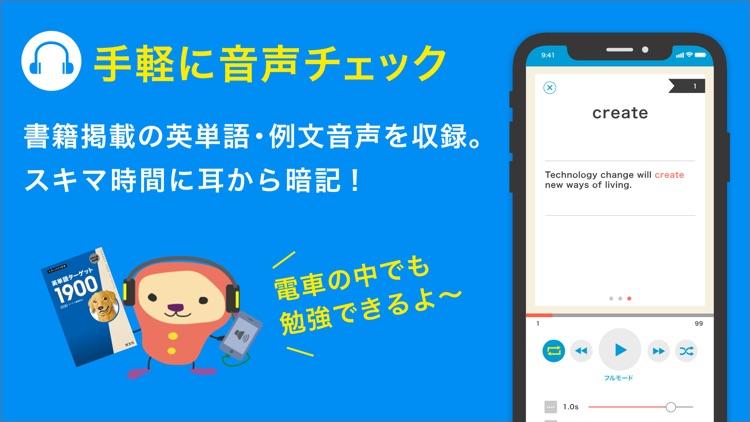 ターゲットの友 英単語アプリ