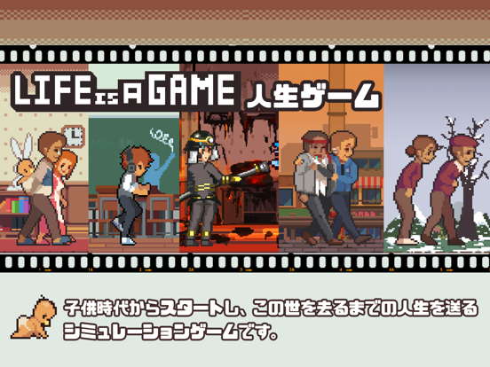 Life is a game : 人生ゲームのおすすめ画像3