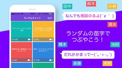 ランダムチャット - 暇つぶしトークアプリのスクリーンショット4