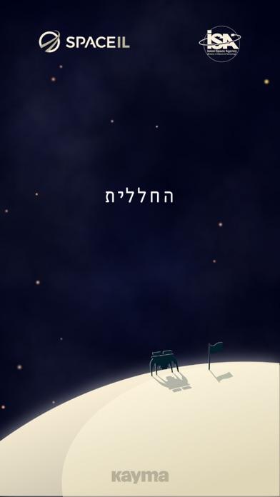 Beresheet - החללית Screenshot 1