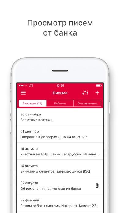 Screenshot for Солидарность Бизнес in United States App Store
