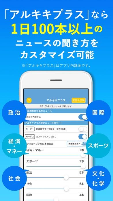 朝日新聞アルキキ いつでも簡単音声ニュース screenshot1