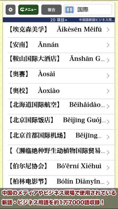 中国語新語ビジネス用語辞典Ver.3.0【大修館書店】のおすすめ画像3