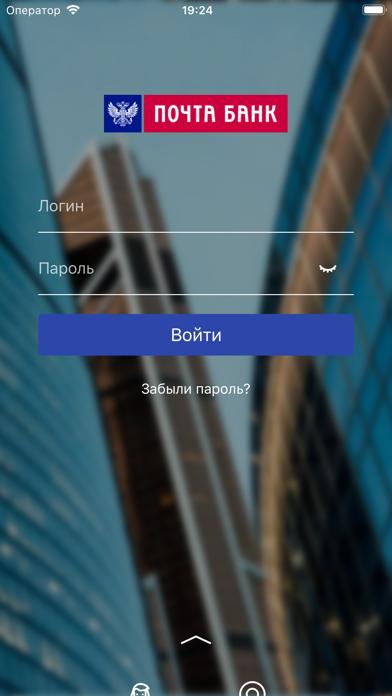 Почта Банк БизнесСкриншоты 1