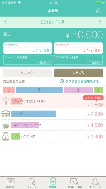 ゆうちょmijica(ミヂカ) screenshot-4