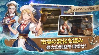 大航海ユートピアのおすすめ画像6