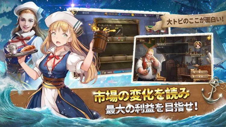 大航海ユートピア screenshot-5