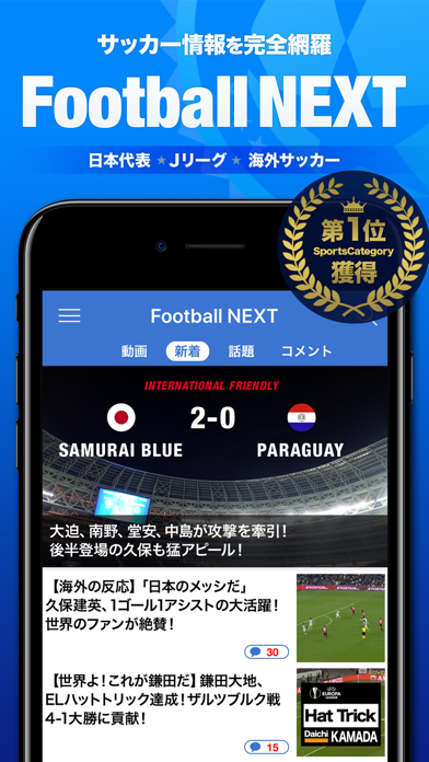 サッカー速報 - FootballNEXT ScreenShot0