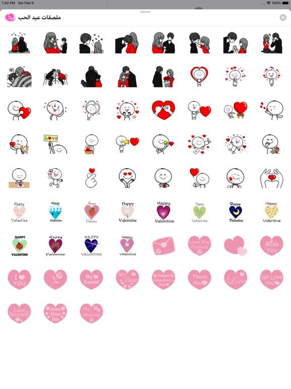 ملصقات عيد الحب  valentine day screenshot 5