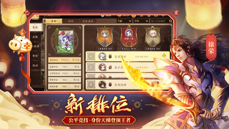 三国杀十周年-三国卡牌策略游戏 screenshot-5
