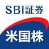 SBI証券 米国株アプリ iPhone