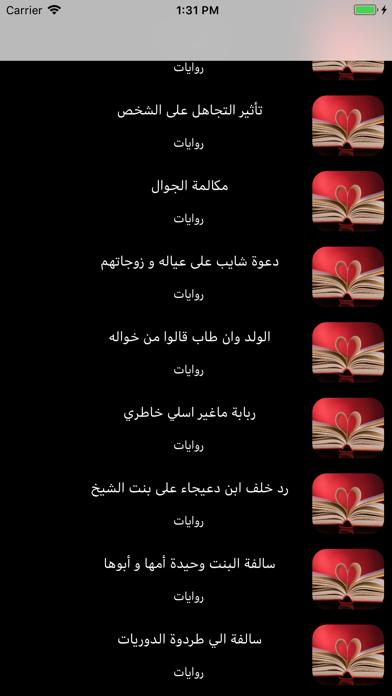 قصص وروايات بدو بدون نتلقطة شاشة3