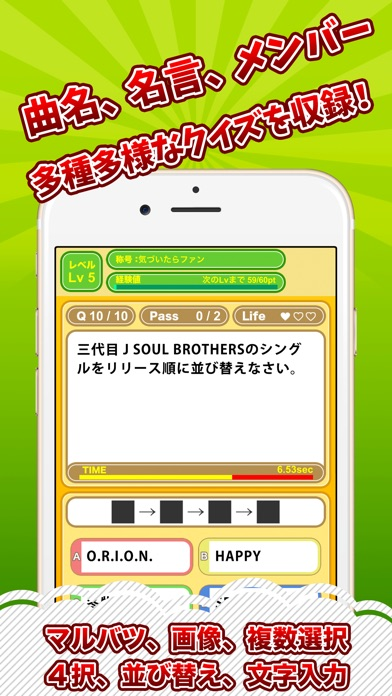 Screenshot for クイズ村 for 三代目 J SOUL BROTHERS in Russian Federation App Store