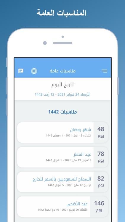 التقويم الدراسي السعودي screenshot-5