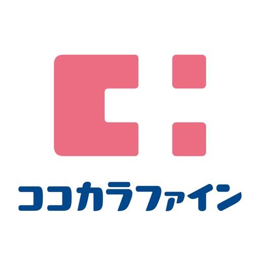 ココカラファイン - 公式アプリ