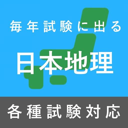 毎年試験に出る日本地理