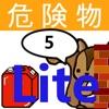 危険物乙5類取扱者試験問題集lite りすさんシリーズ - iPhoneアプリ