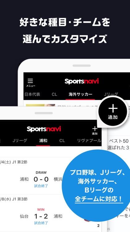 スポーツナビ screenshot-3