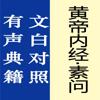 黄帝内经·素问【有声典籍 文白对照】-okread.net