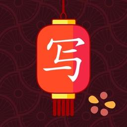 Chinese Writer by trainchinese