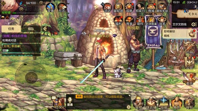 地下城与勇士 screenshot-9