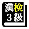 漢字検定3級「30日合格プログラム」 漢検3級 - iPhoneアプリ