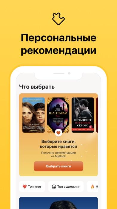 Книги и аудиокниги MyBook iphone картинки