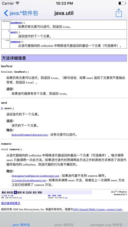 Java API API参考大全 screenshot-4